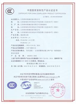 消火栓3C认证