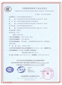 泡沫炮3C证书